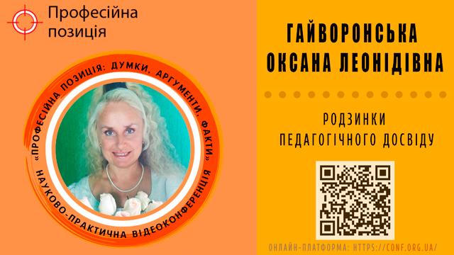 Гайворонська Оксана Леонідівна
