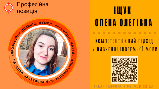 Іщук Олена Олегівна