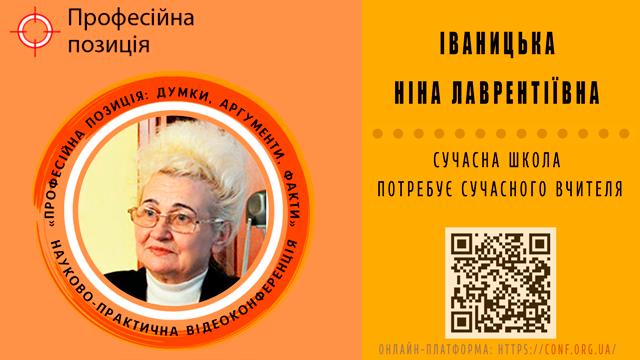 Іваницька Ніна