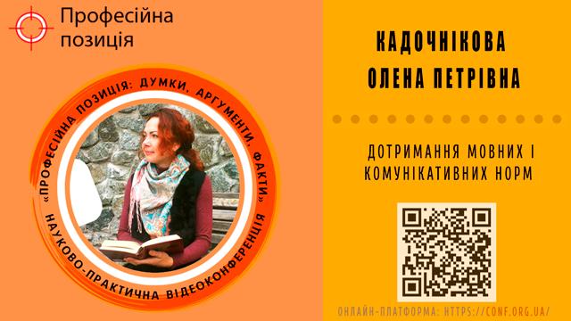 Кадочнікова Олена Петрівна