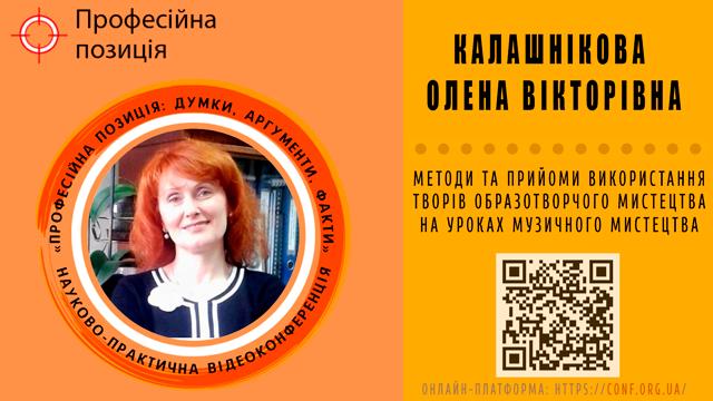Калашнікова Олена Вікторівна