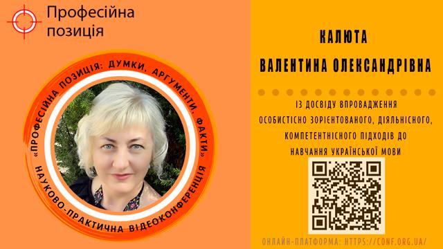 Калюта Валентина Олександрівна