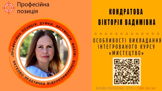 Кондратова Вікторія Вадимівна