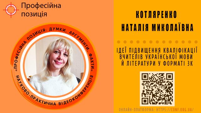 Котляренко Наталія Миколаївна