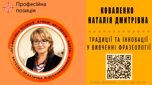 Коваленко Наталія Дмитрівна