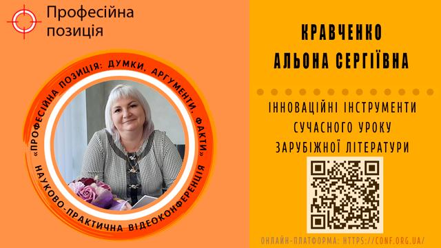 Кравченко Альона Сергіївна