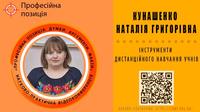 Кунашенко Наталія Григорівна
