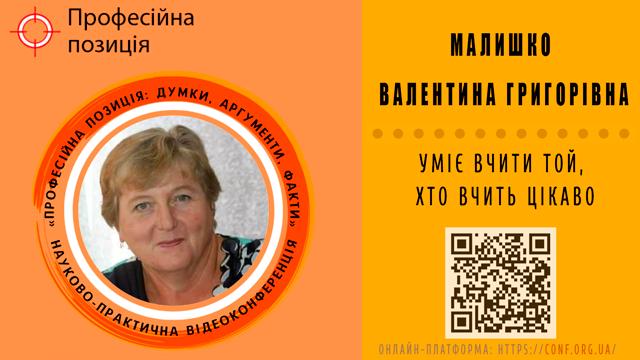 Малишко Валентина Григорівна