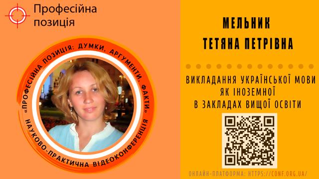 Мельник Тетяна Петрівна