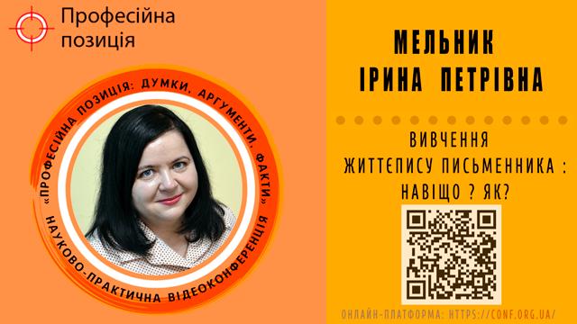 Мельник Ірина Петрівна