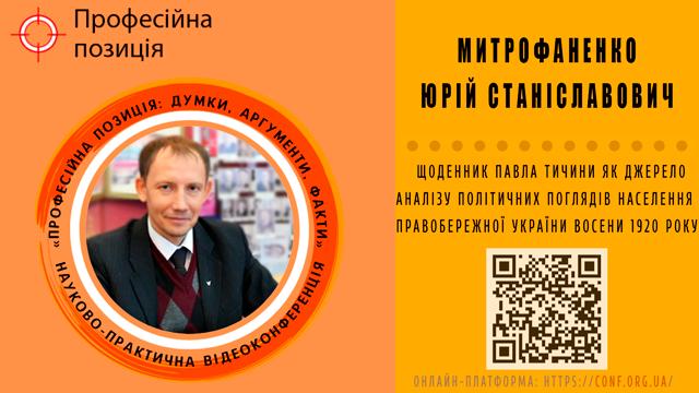 Митрофаненко Юрій Станіславович