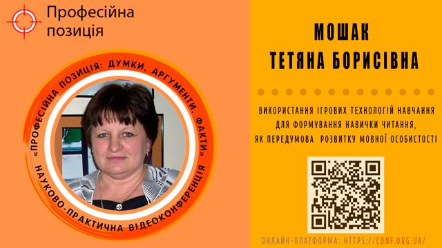 Мошак Тетяна Борисівна