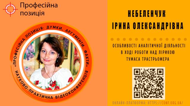 Небеленчук Ірина Олександрівна