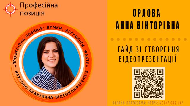 Орлова Анна Вікторівна