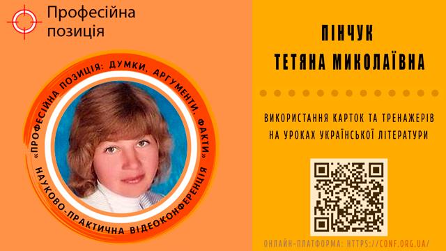 Пінчук Тетяна Миколаївна