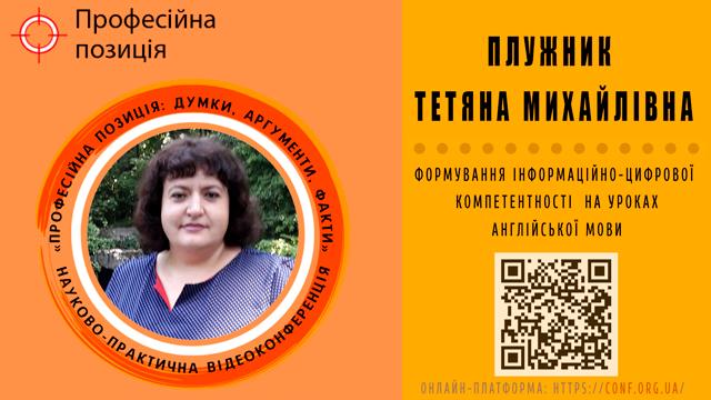 Плужник Тетяна Михайлівна