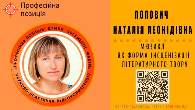 Попович Наталія Леонідівна