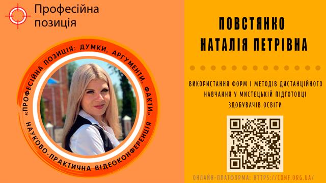 Повстянко Наталія Петрівна