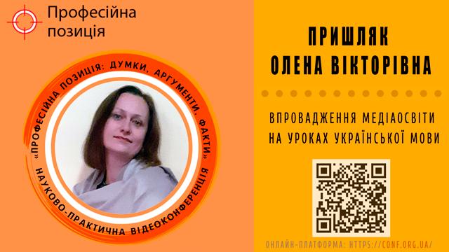 Пришляк Олена Вікторівна