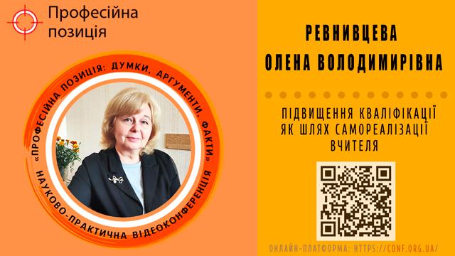 Ревнивцева Олена Володимирівна