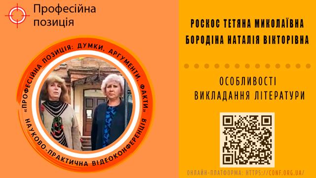 Роскос Тетяна Миколаївна & Бородіна Наталія Вікторівна