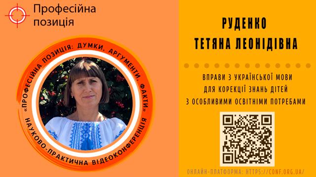 Руденко Тетяна Леонідівна