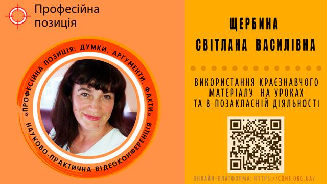 Щербина Світлана  Василівна