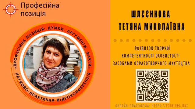 Шлєєнкова Тетяна Миколаївна