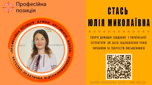Стась Юлія Миколаївна