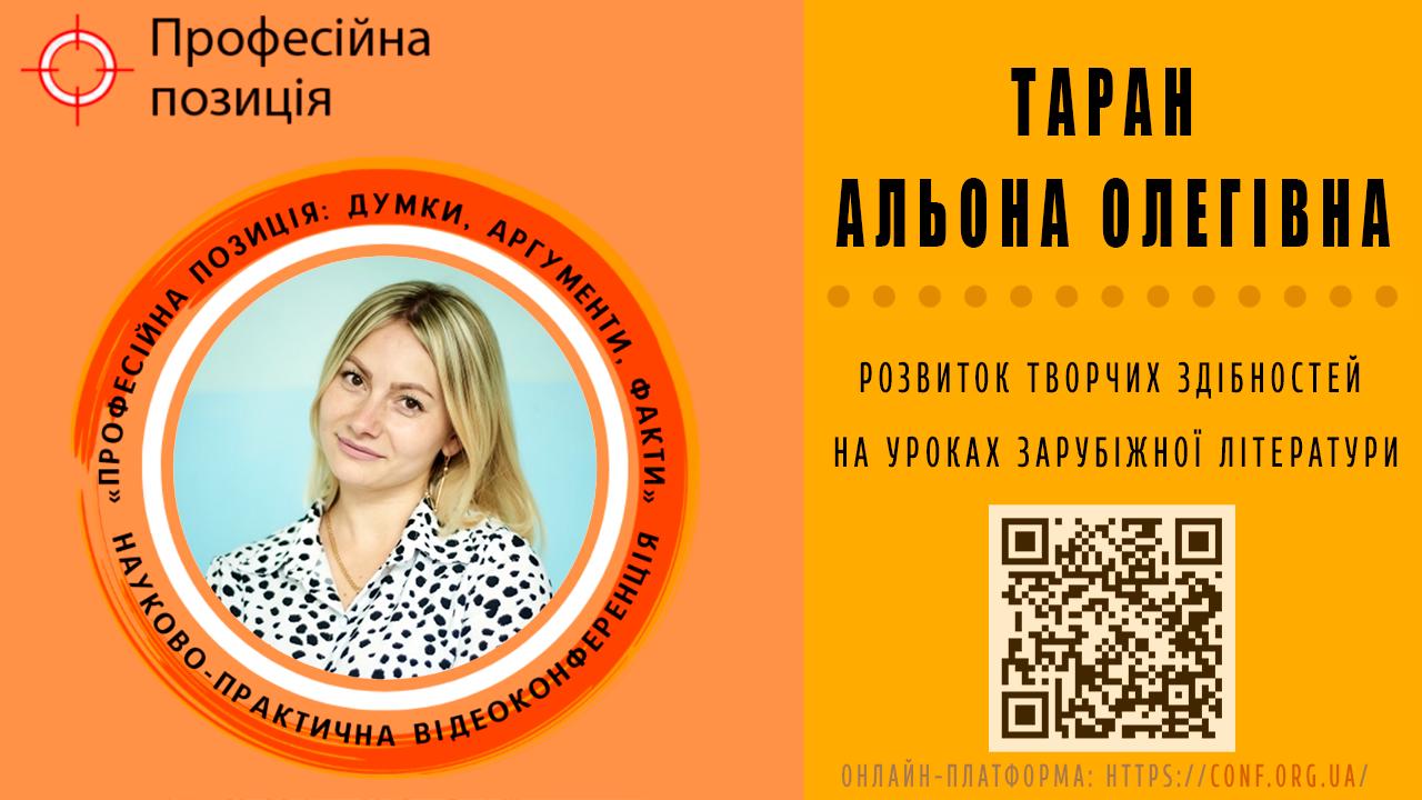 Таран Альона Олегівна