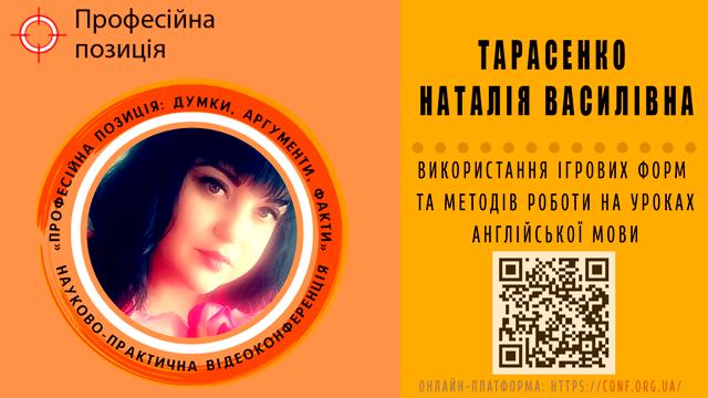 Тарасенко Наталія Василівна