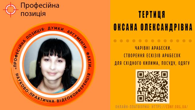 Тертиця Оксана Олександрівна