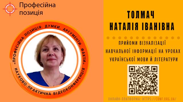 Толмач Наталія Іванівна