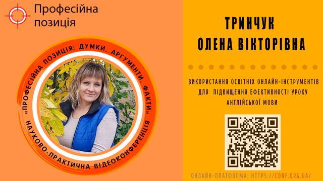 Тринчук Олена Вікторівна