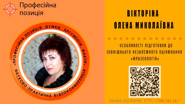 Вікторіна Олена Миколаївна