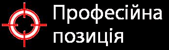 """""""Професійна позиція – 2021"""""""